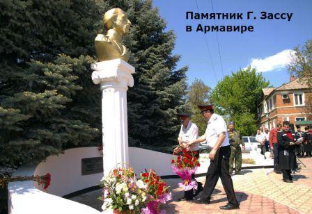 чем знаменит генерал Григорий Засс