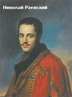кто командовал русскими войсками на черном море в кавказскую войну
