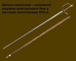 чем были вооружены русские солдаты в 19 веке