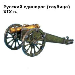 чем была вооружена российская армия на кавказе