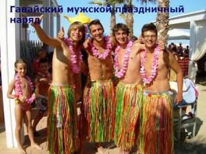 как одевались гавайцы