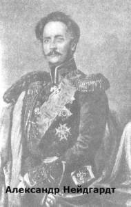 кто командовал российскими войсками в кавказскую войну