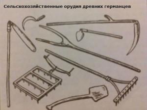 какими орудиями пользовались германцы