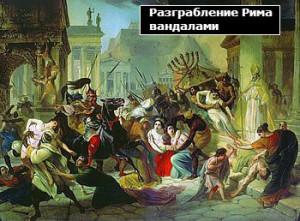 как погибла римская империя
