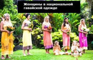как одевались гавайки