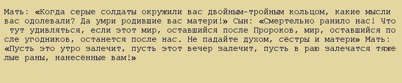 что говорит фольклор о кавказской войне