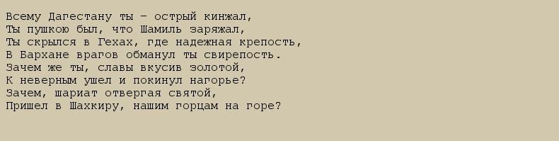 какие есть кавказские народные песни
