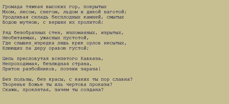 как русские раньше воспринимали кавказ