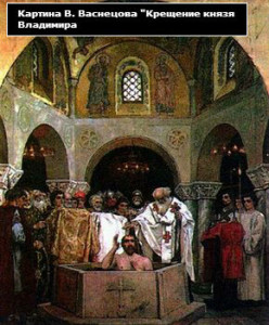 как владимир принял христианство