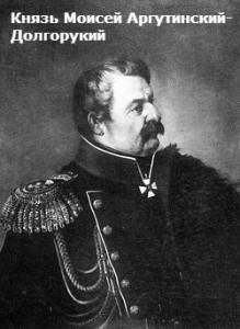 как князь аргутинский перешел через кавказский хребет