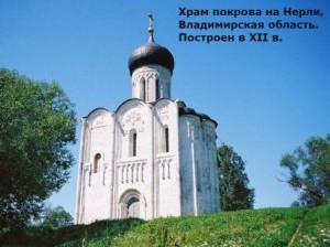 какие есть известные памятники архитектуры древней руси