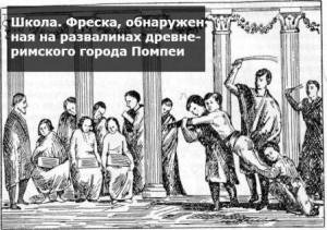 как наказывали детей древние греки и римляне