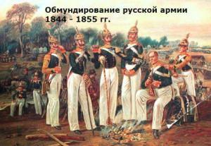 как выглядели русские солдаты в середине 19 века