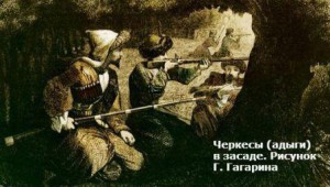 тактика кавказской войны