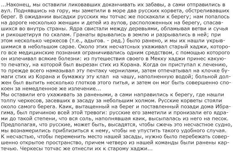 кавказская война как россия завоевала кавказ