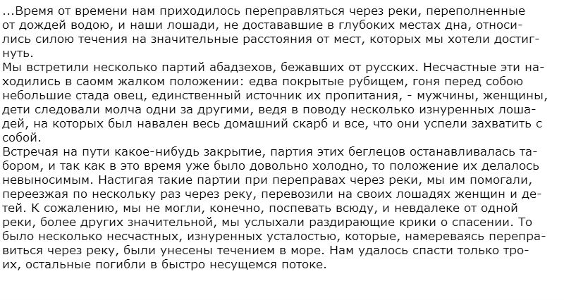 кавказская война как черноморское побережье кавказа вошло в состав россии и стало частью россии