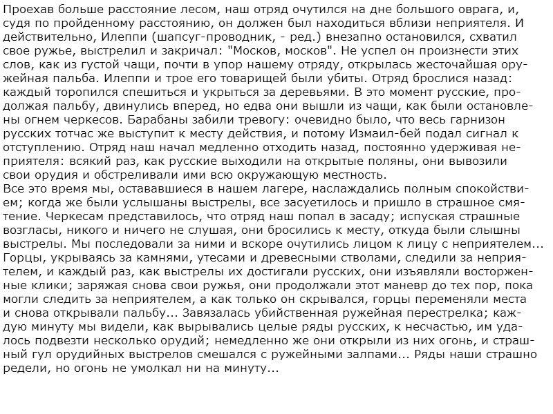 кавказская война как россия воевала с кавказскими горцами