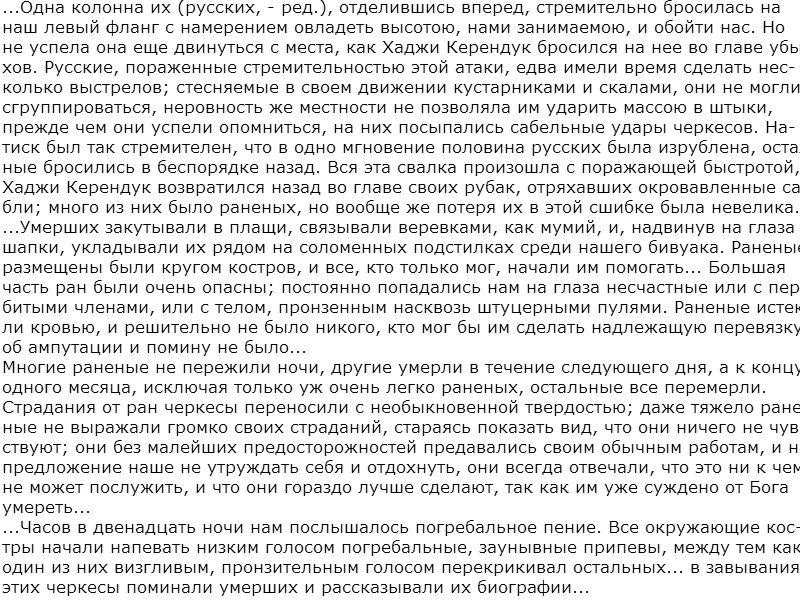 кавказская война Фонвилль 6