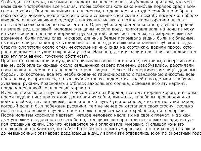 кавказская война как жили адыгские переселенцы в турции