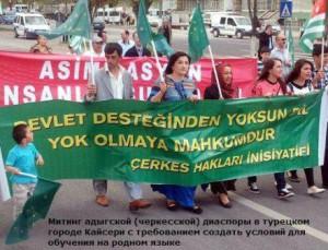 кавказская война где сейчас живут адыги