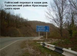 кавказская война как кавказ стал российским
