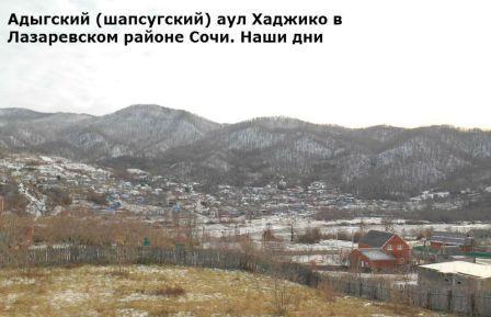кавказская война что за аулы в туапсе и сочи