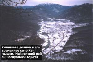 кавказская война какие события кавказской войны происходили на территории и в горах адыгеи