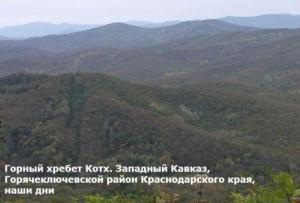 кавказская война почему в адыгее и краснодарском крае так мало людей в горах