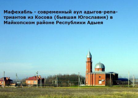 кавказская война мафехабль