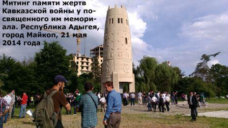 кавказская война как кавказские народы помнят сегодня о кавказской войне