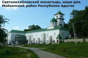 кавказская война почему построили монастырь в адыгее