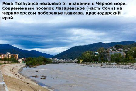кавказская война где проходила кавказская война