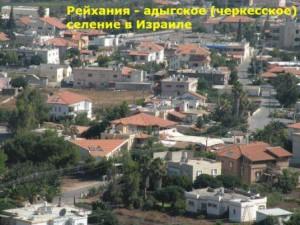 кавказская война где есть адыгские диаспоры