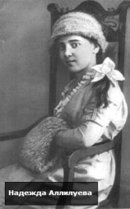 кто была жена сталина