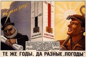 какой была экономика при сталина