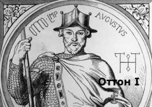кто основал священную римскую империю