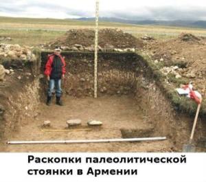 когда на территории армении появился человек и первобытное время в армении