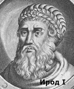 кто такой царь ирод