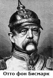 объединение германии и отто фон бисмарк