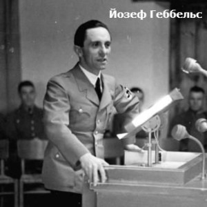 что говорили немцам при фашистах