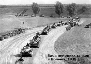 как началась вторая мировая война