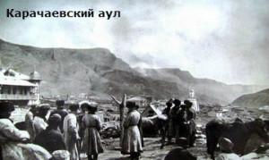как жили горцы кавказа в российской империи