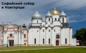 какие есть исторические достопримечательности в новгороде