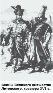 как выглядели воины княжества литовского