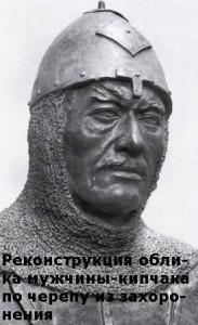 половцы были европеоидными или монголоидными