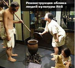 как выглядели предки японцев