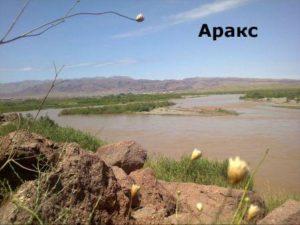 как выглядит река аракс