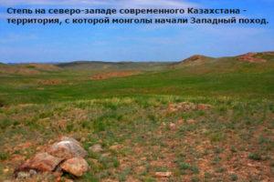 откуда монголы пошли на русь