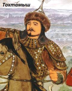 чингизид Тохтамыш