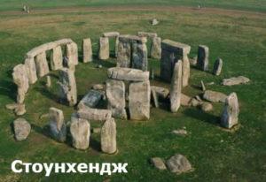 какой был неолит в великобритании